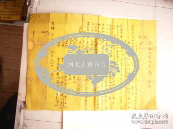 壹誠上達九重天意文-靈寶大法司今據-大清國直隸宣化府安州-光緒17年黃紙寫本