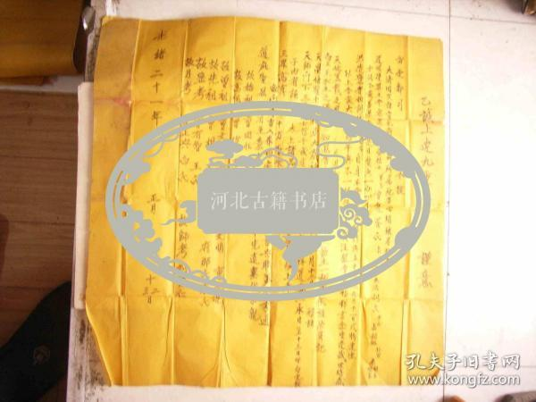 乙誠上達九重天謹意-雷霆都司今據-大清國直隸宣化府安州-光緒21年黃紙寫本