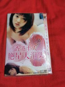 香港十大艳星大汇集DVD光盘5蝶装