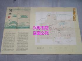 济南市略图(约60年代)