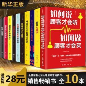 全10册销售书籍销售技巧和话术营销管理书籍销售心理学房产汽车二手房直销书籍资料市场营销售心里学技巧书籍口才学销售书籍畅销书