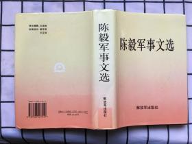 陈毅军事文选