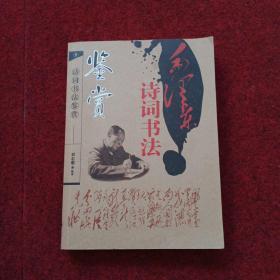毛泽东书法诗词鉴赏