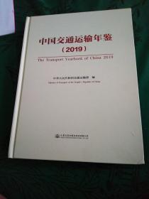 中国交通运输年鉴2019