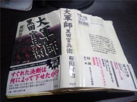 原版日本日文书 大军师 黑田官兵卫 桜田晋也 祥伝社 1999年 32开硬精装