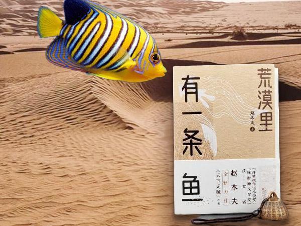 赵本夫签名钤印《荒漠里有一条鱼》毛边本(一版一印)