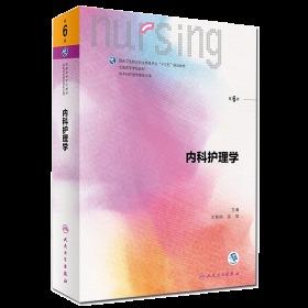 内科护理学第6版 人卫版内科护理学第六版适用本科护理学类内护