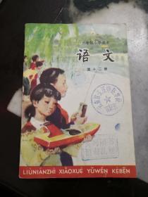 六年制小学课本语文/第十二册