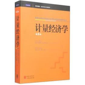 计量经济学(第三版)(英文版) 詹姆斯斯托克 格致出版社