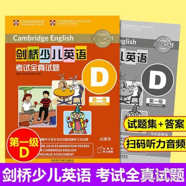 剑桥少儿英语考试全真试题第一级D(扫码听音频)