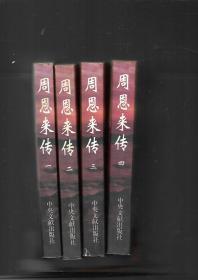 周恩来传(全4册)正版现货