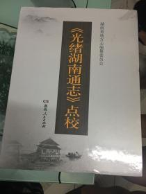 《光绪湖南通志》点校  (全六册)