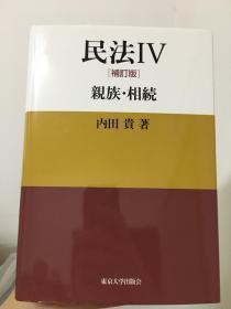 内田贵:民法IV亲族·相续(补订版)