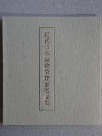 近代日本画物故作家名品展 岩彩画日本画工笔重彩人物画、花鸟画、风景画作品集 日文原版现货