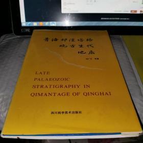 青海祁漫塔格晚古生代地层(1987年1版1印1200册,16开布面精装,有护封)
