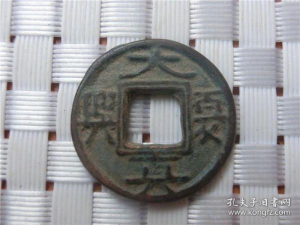 古币 铜钱   太夏真兴 古老钱  包 浆好