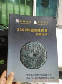 中联国拍北京文久2008年迎春拍卖会铜镜专场(私藏本)