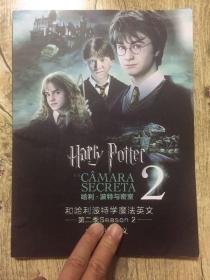 和哈利波特学魔法英文