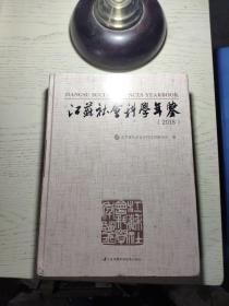 江苏社会科学年鉴 2018