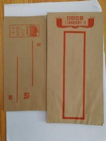 语录信封,带毛主席语录的信封,全新未使用!一共有9个,小的4个,大的5个,标价是一个的,打包包邮!