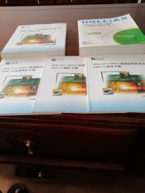 DCS资料 和利时 MACS5 (MACSV)硬件手册、组态手册、操作手册、系统手册 、安装维护手册五大本合售