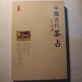 中国古代签占 【 正版品新 一版一印 实拍如图 】