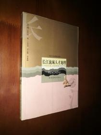 长江文化研究文库•综论系列:长江流域人才地理
