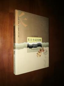长江文化研究文库•文学艺术系列:长江小说史略