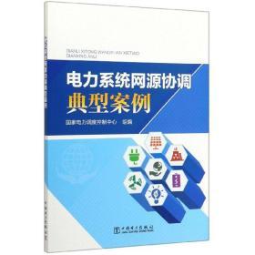 电力系统网源协调典型案例