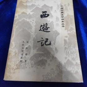 西游记(三册全)