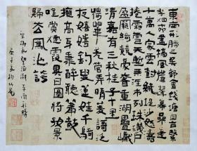 【保真】实力篆刻家、书法家李木瓜精美小品:柳永《望海潮》