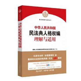 《中华人民共和国民法典人格权编理解与适用》