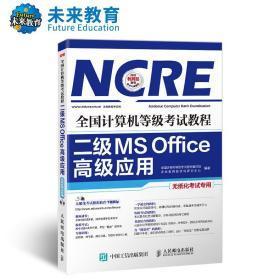 未来教育2020年9月计算机二级MS Office高级应用全国计算机等级考试教程 国二计算机二级office教材无纸化考试二级MS教程上机软件