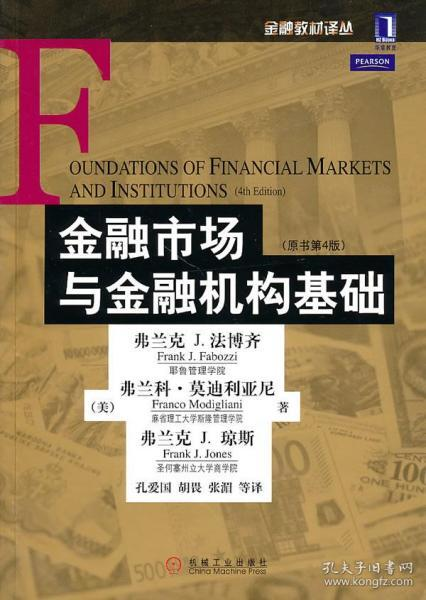 金融市场与金融机构基础