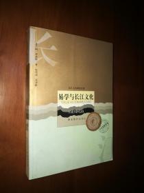 长江文化研究文库•学术思想系列:易学与长江文化