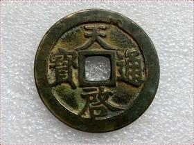 古币 天启通宝 十一两星稀有品种。