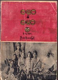 约五六十年代初32开缅语版老书一种:《缅甸之缅族》【插图非常好看,详见图片】