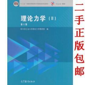 理论力学2Ⅱ 第8版第八版 哈尔滨工业大学理论力学教研室