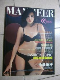 时尚内衣杂志
