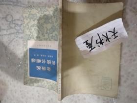 金钱板传统书帽选  标题页有作者之一,国家级非物质文化遗产代表性传承人邹忠新签名赠书   品相如图