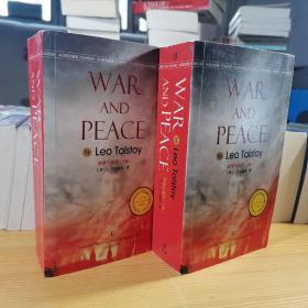 战争与和平(上、下册) War and Peace 经典英语文库第四辑英文原版名著纯英文读本