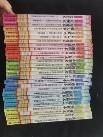 现代人智慧全书,27本合售