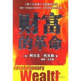 财富的革命...
