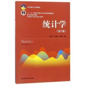 统计学 贾俊平 等 编著 9787300253510