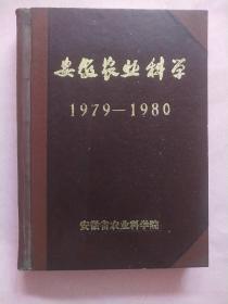 安徽农业科学【1979-1980年精装版 合订本】1979年 第1期 复刊号