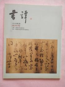 书谭【2011年第1期】总第1期 创刊号