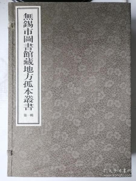 无锡市图书馆藏地方孤本丛书(第一辑)