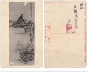 民国古画明信片