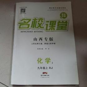 名校课堂山西专版化学九年级上册人教版