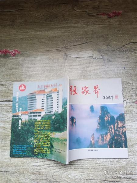 张家界 中国摄影出版社